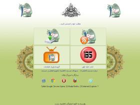 راه اندازی وبسایت مسجد فاطمیه منظریه رشت