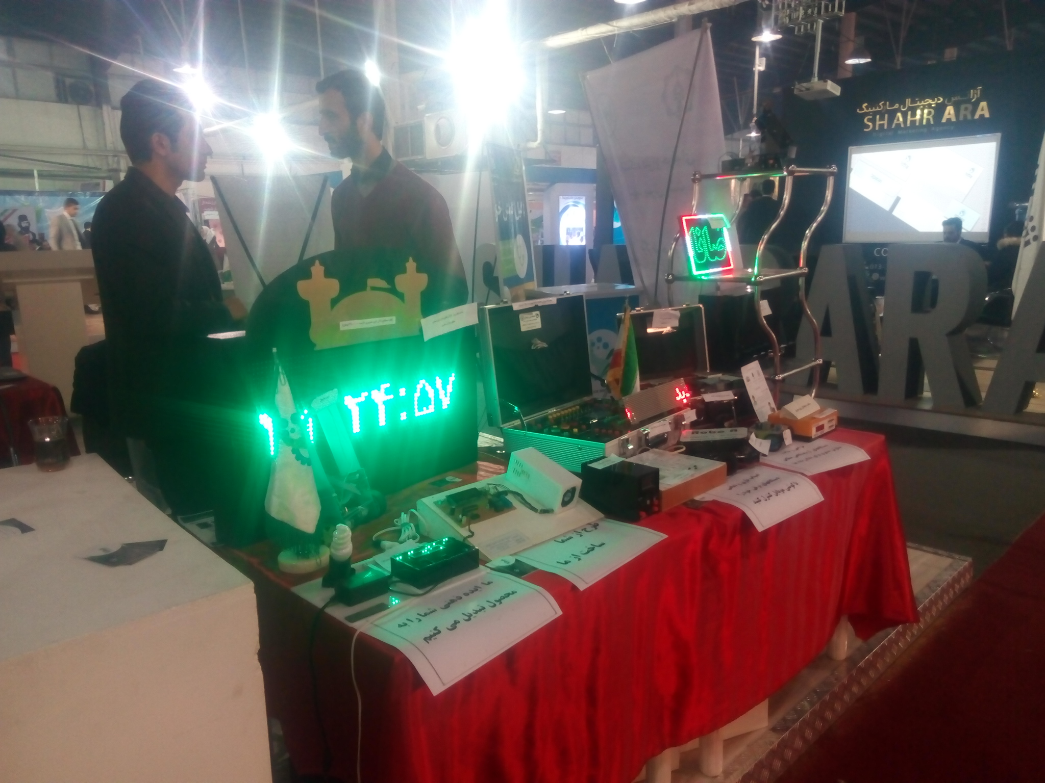 computer Exhibition of Guilan Iran